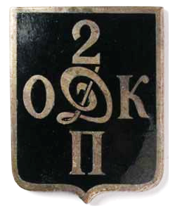 Картинки по запросу Дроздовский знак