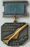 Нагрудный знак почетного звания Заслуженный штурман-испытатель СССР