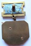 Нагрудный знак почетного звания Заслуженный штурман-испытатель СССР, реверс