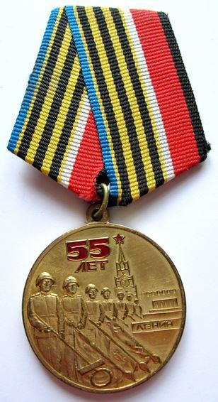 Картинки медаль 55 лет