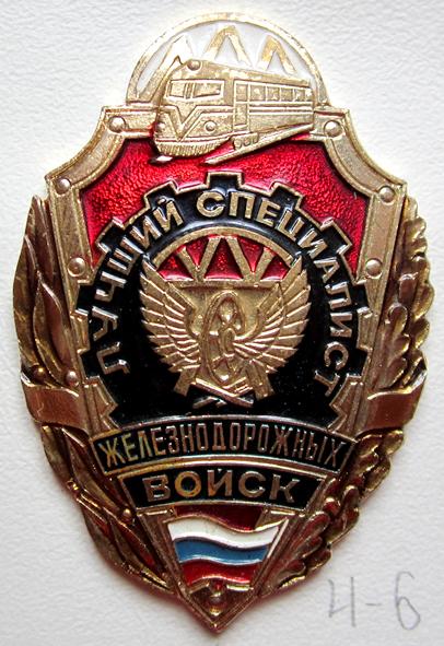 Есть Ли В Волгограде Железнодорожные Войска