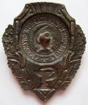 Отличник санитарной службы, Нагрудный знак, новодел, реверс