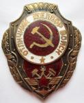 Отличник желдор войск, Нагрудный знак, новодел