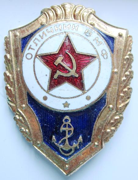 http://www.allfaler.ru/images/stories/Znaks/SSSR/Armia_i_VMF/otl_vmf_4.png