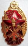 Лучшему работнику пожарной охраны МВД СССР, Знак