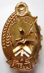 Лучшему работнику пожарной охраны МВД СССР, Знак, реверс
