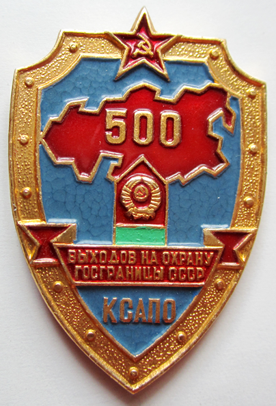 http://allfaler.ru/images/stories/Znaks/SSSR/Pogranica/vuhodov_na_ohran_ksapo_500.png