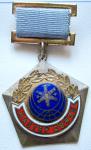 Ведомственная награда для получения ветерана труда