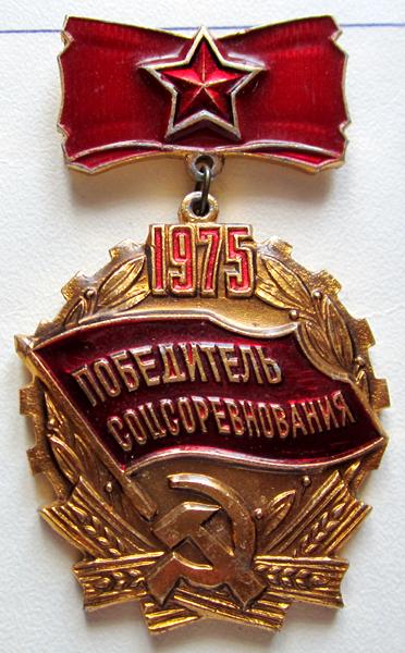 о награждении знаком победитель социалистического соревнования 1978