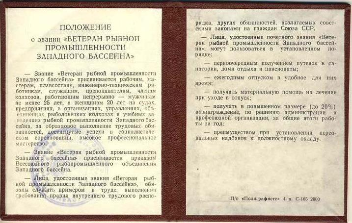 Порядок обжалования отказа в присвоении звания ветеран труда в городе москве отказ в присвоении звания ветеран