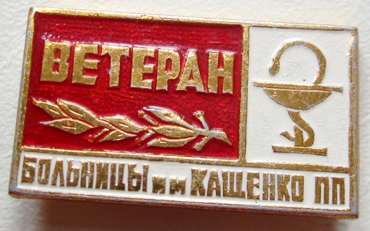 фото больницы кащенко