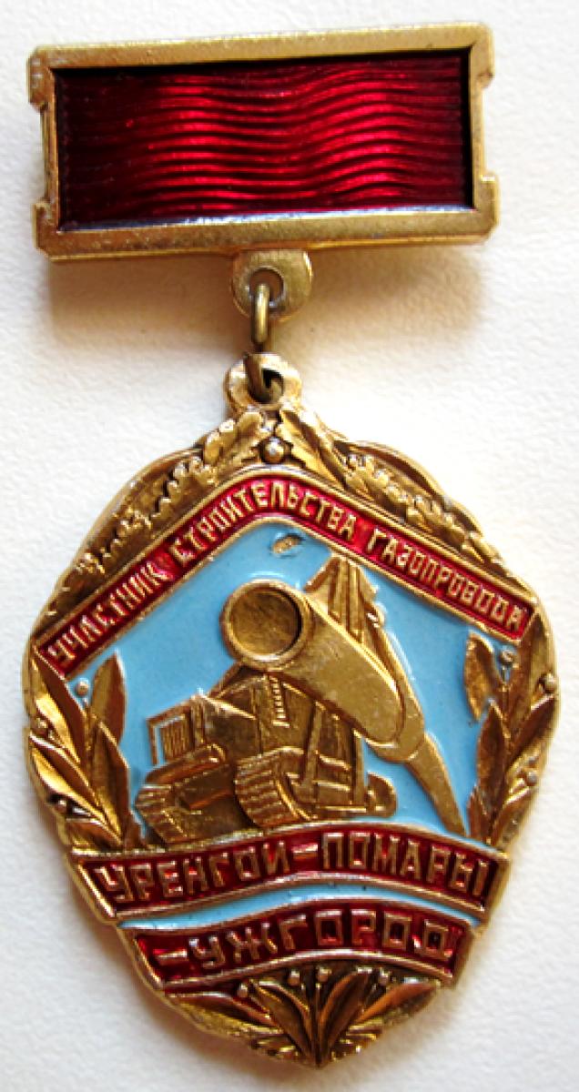 Уренгой - Помары-Ужгород