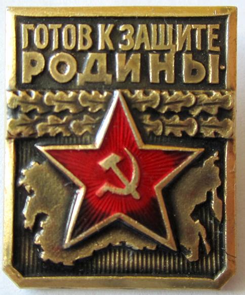 ... защите Родины, Значок, вторая степень: allfaler.ru/ru/vedomstvennye-i-otraslevye-nagrady-sssr...