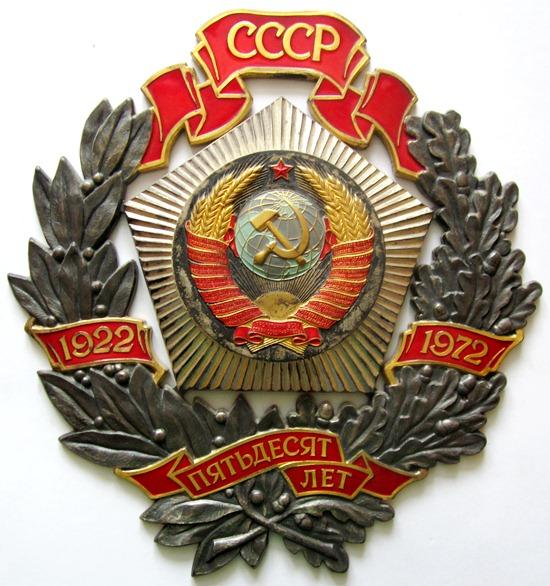 Знак 50 лет ссср золото в оренбургской области