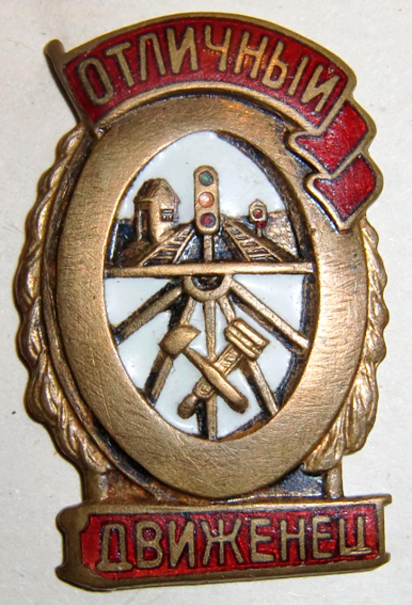 Отличный вагонник значок цена каталог монет российской империи с ценами