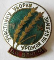 Аукцион. Участнику уборки урожая на целине 1956 год, Знак ЦК ВЛКСМ рис. №1